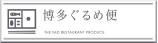 【公式】博多ぐるめ便