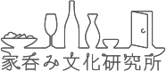 家呑み文化研究所